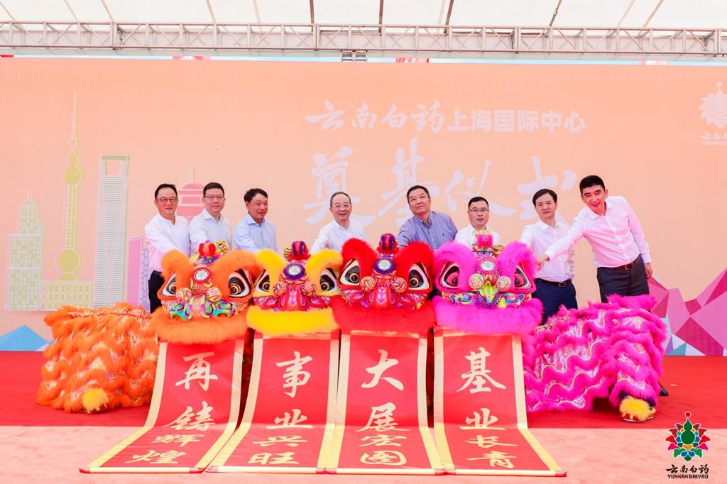 周軍出席(xi)雲南白藥上海(hai)國際(ji)中心項目奠基儀式